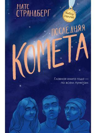 Последняя комета. Страндберг М.