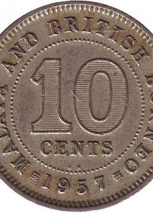 Монета 10 центов. 1957 год (KN), Малайя и Британское Борнео. (В)