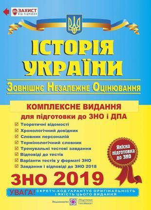 Історія України. Комплексне видання для підготовки до ЗНО і ДПА