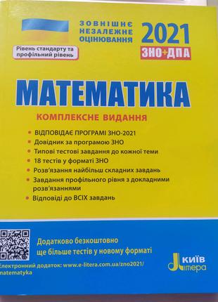 Математика ЗНО