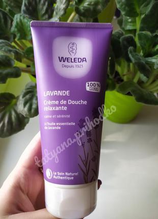 Успокаивающий гель для душа с лавандой weleda lavendel de douche