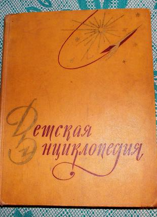 """Книга """"Детская энциклопедия"""" том 3."""
