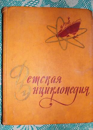 """Книга """"Детская энциклопедия"""" том 5"""