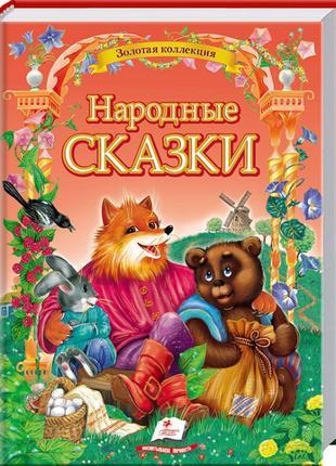 """ЗК """"Народные сказки"""""""