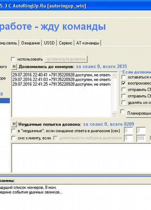 AutoRingUP  программа для автодозвона и автообзвона