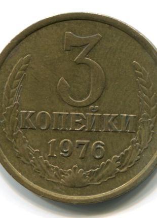 Монета СССР 3 копейки 1976 год