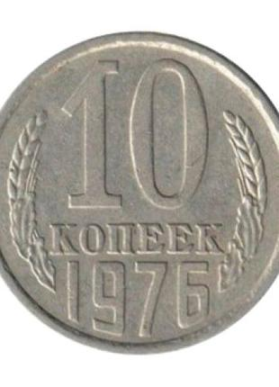 Монета СССР 10 копеек 1976 год