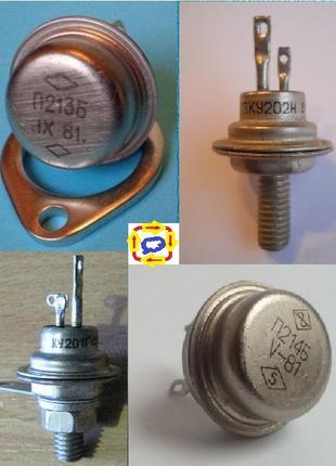 Тиристор ку202, транзистор п213