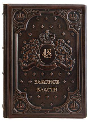 48 законов власти книга в кожаном переплете подарочная элитная...