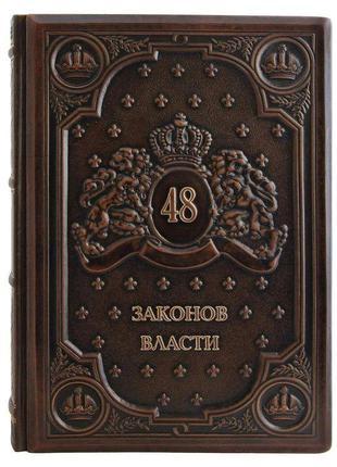 48 Законов власти элитная подарочная книга в кожаном переплете...