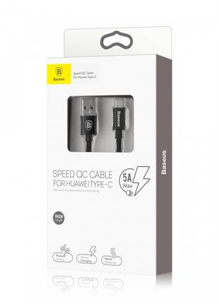 5A USB Кабель Baseus Speed Type-C QC Cable For HUAWEI Type-C