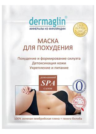 Маска для похудения Dermaglin 100 г + подарок