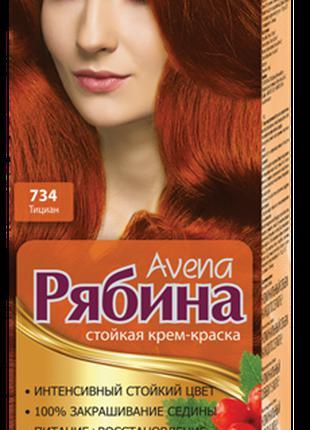 """Краска для волос """"Рябина"""" Avena 734 Тициан"""