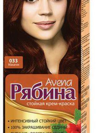 Краска для волос Рябина 033 Махагон Avena