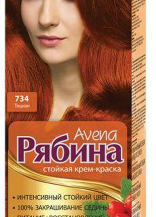 Краска для волос Рябина 734 Тициан Avena