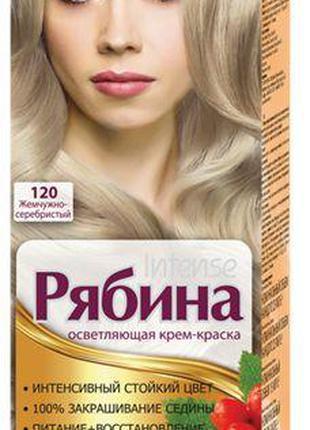 Краска для волос Рябина 120 Intense Жемчужно-серебристый