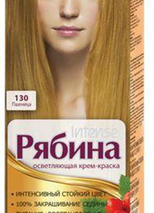 Краска для волос Рябина 130 Intense Пшеница