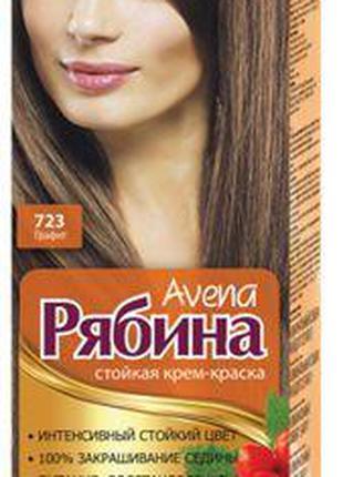 Краска для волос Рябина 723 Графит Avena