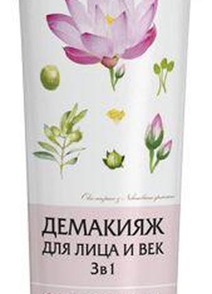 Демакияж для лица и век 3в1 Оливковое масло и цветы лотоса Зел...