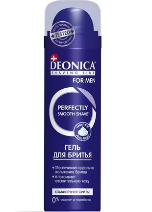 Гель для бритья Deonica For Men Комфортное бритье 200 мл