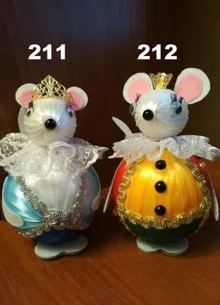 Король и королева крыс