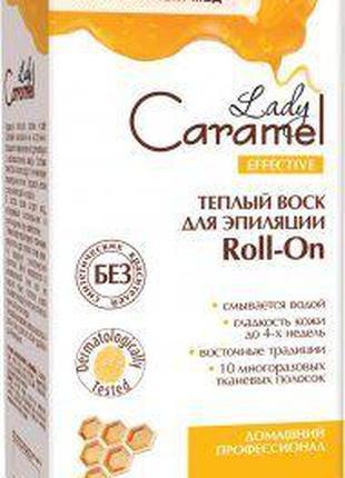 Теплый воск для депиляции Roll-On Caramel 120мл (4823015927492)