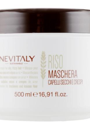 Маска Nevitaly для сухих и кучерявых волос с рисом 500мл