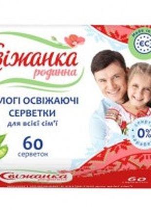 Детские влажные салфетки Свіжанка Очищающие 60 шт