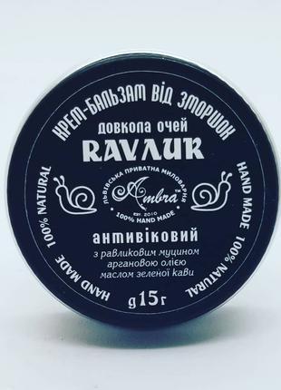 Крем-бальзам Равлик