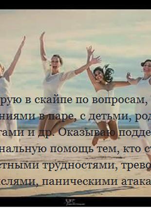 Психолог Кривень Татьяна Георгиевна