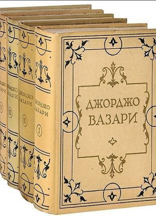 """Джорджо Вазари «Жизнеописания наиболее знаменитых живописцев..."""""""