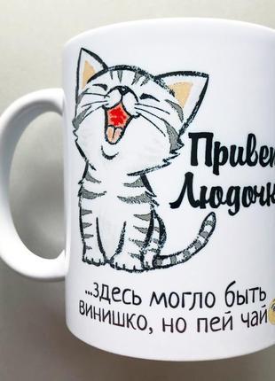 Прикольная веселая чашка с любым именем подарок подруге куме с...