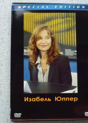 DVD Изабель Юппер - собрание фильмов - 5 дисков