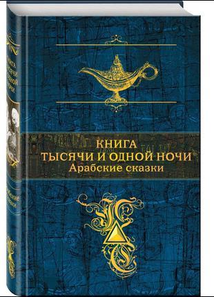 Книга тысячи и одной ночи. Арабские сказки