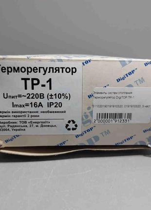 Элементы систем отопления Б/У Терморегулятор DigiTOP ТР-1