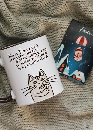 Кружка кот Василий
