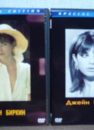 DVD Джейн Биркин - собрание фильмов - 4 диска