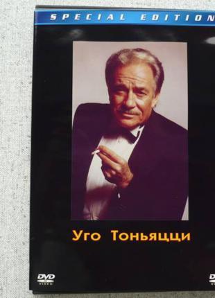 DVD Уго Тоньяцци - собрание фильмов - 4 диска