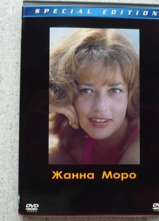 DVD Жанна Моро - собрание фильмов - 3 диска