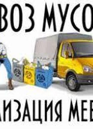 Вывоз мусора Вышгород,Новые Старые Петровцы,Хотяновка Осещина
