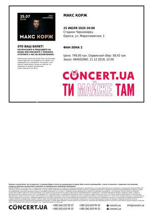 Билет на концерт Макса Коржа Одесса 24.07.2021