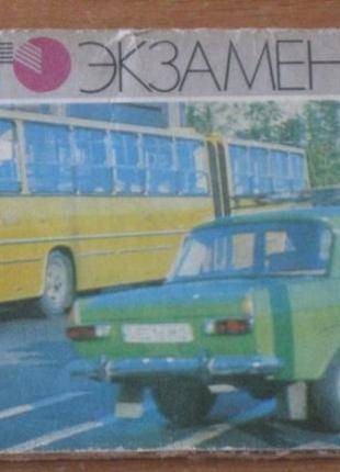 Набор черно-белых открыток «Авто экзамен» 2 штуки. Дешево «Пер...