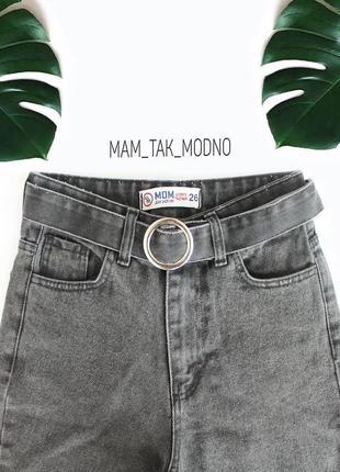 Серые джинсы мом с поясом
