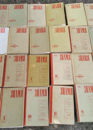 """Журнал """"Знамя"""". Подшивки. В люксе. с 80 года"""