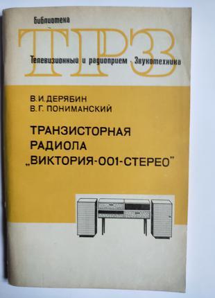 Транзисторная радиола «Виктория-001-стерео» Дерябин