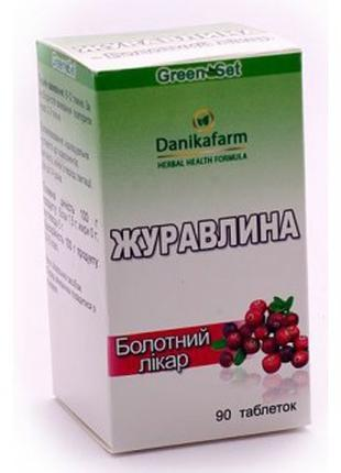 Клюква Даникафарм 90таб