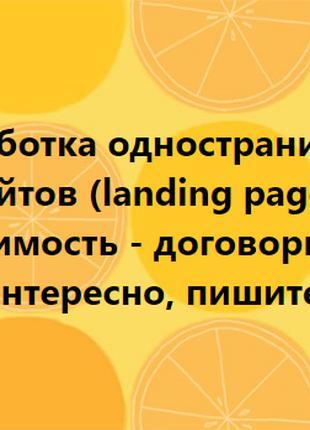 Разработка одностраничных сайтов (landing page).
