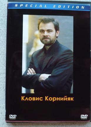 DVD Кловис Корнийяк - собрание фильмов - 5 дисков