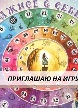 Психологическая онлайн игра