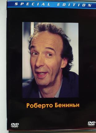 DVD Роберто Бениньи - собрание фильмов - 3 диска
